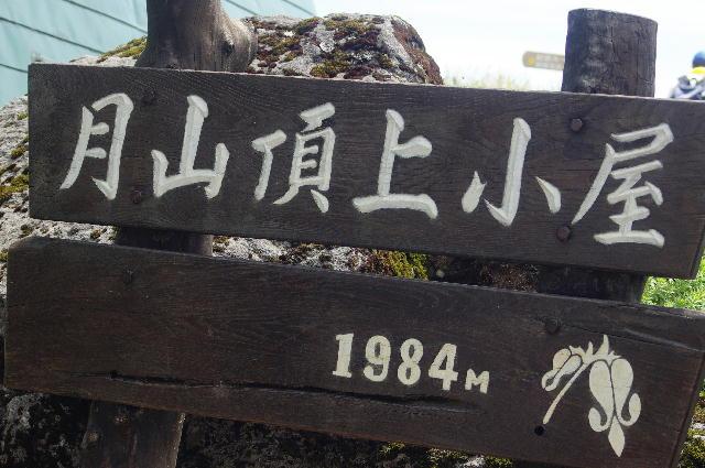 gassangoya.jpg